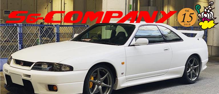板金屋さんエスアンドカンパニーによる車好きのための情報発信サイトです!もちろん、本業の板金塗装整備等のご相談も承ります!愛車のことでお困りがあれば、どんな事でもお気軽にお問合せください!