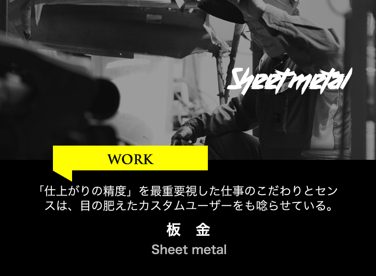 Work-鈑金