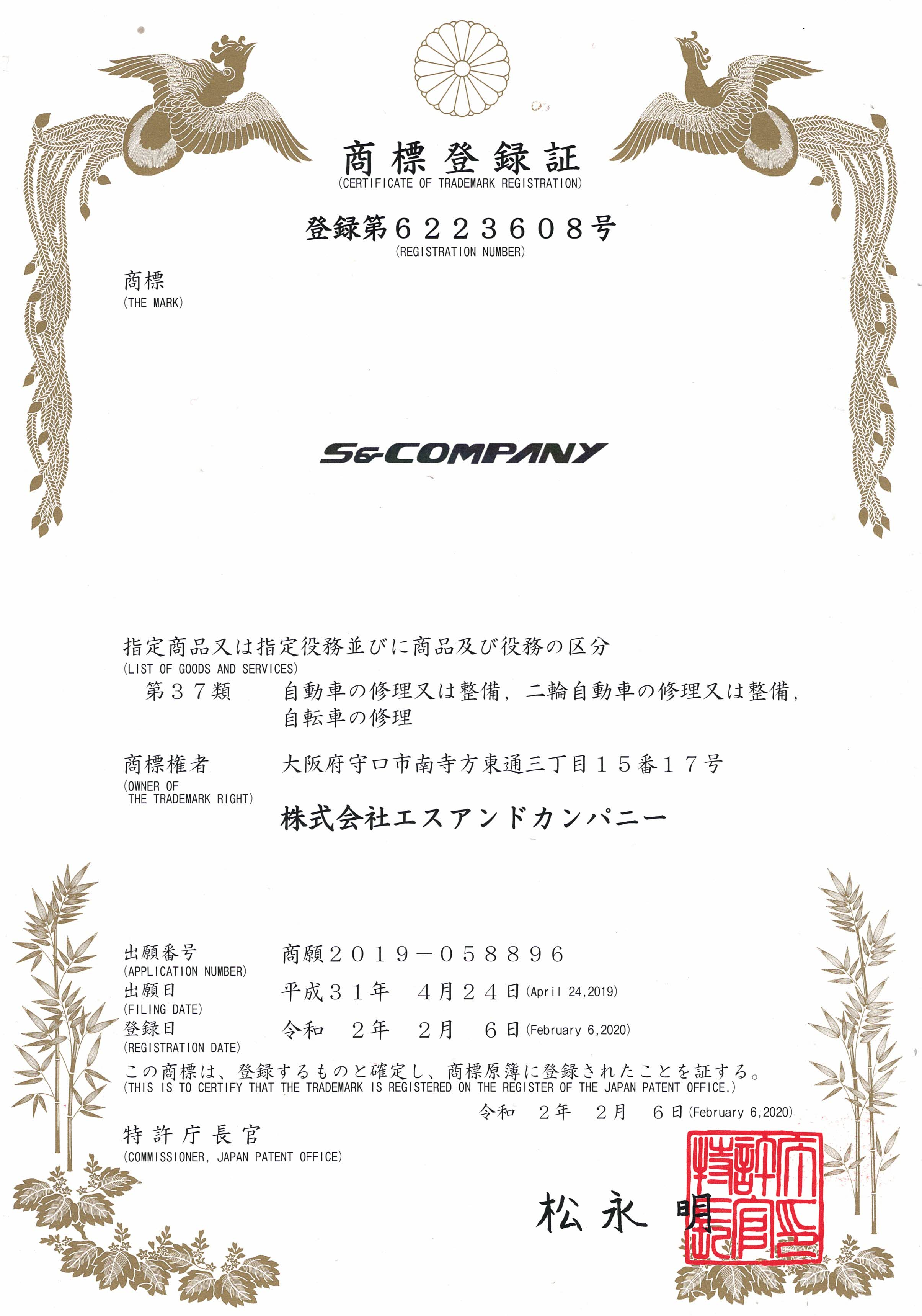 商標登録証 S&Company