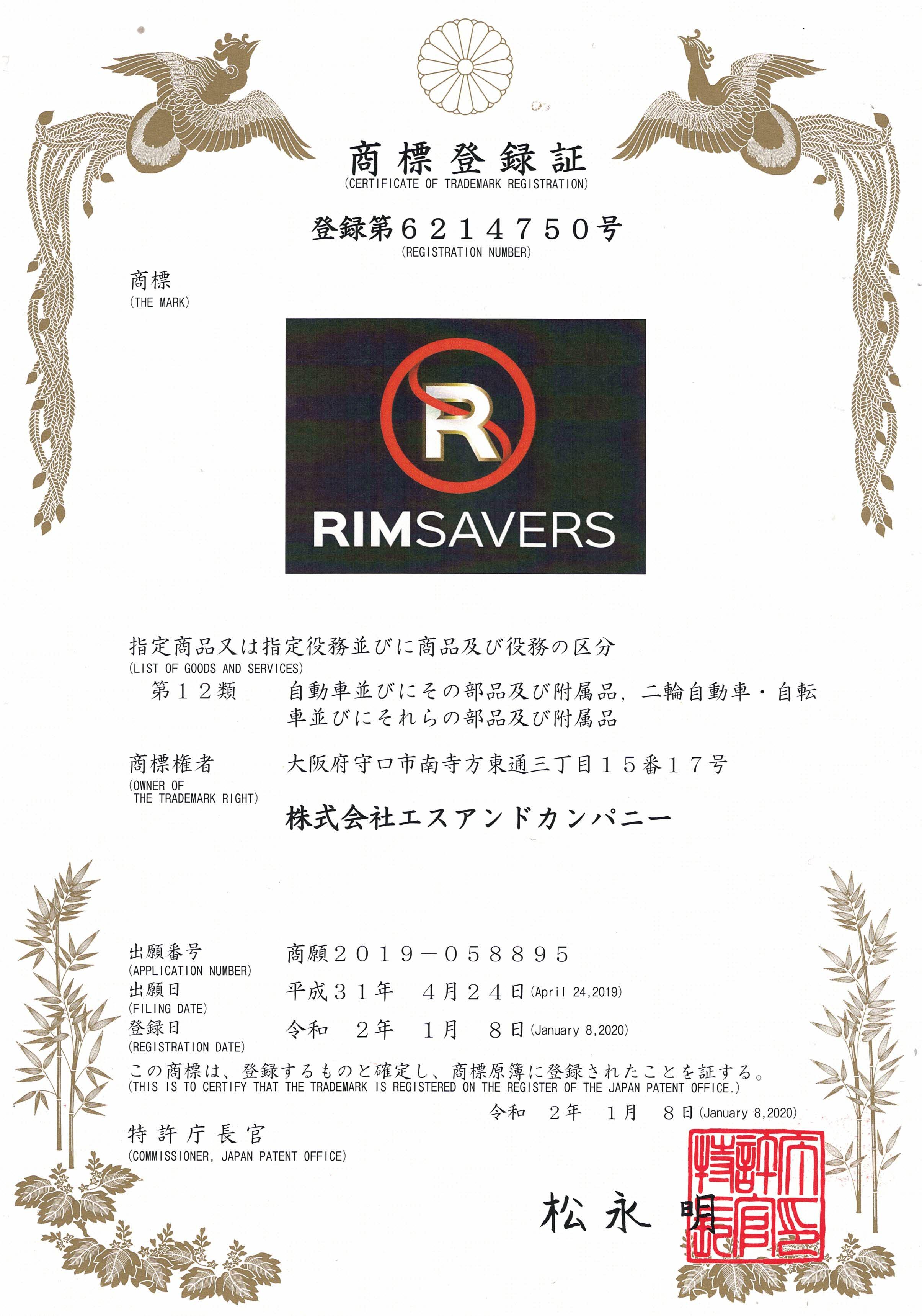 商標登録証 RIM SAVERS