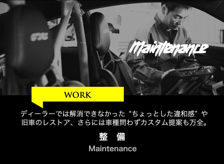 Work-整備